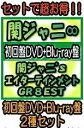 【オリコン加盟店】●初回盤DVD+Blu-ray盤セット[取...