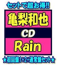 【オリコン加盟店】●初回盤1+初回盤2+通常盤セット[取]■<strong>亀梨和也[KAT-TUN]</strong> CD+DVD【Rain】19/5/15発売【ギフト不可】