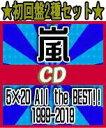 【オリコン加盟店】★初回限定盤1+初回限定盤2[2種]セット[後払い不可]■嵐 4CD+DVD【5×20 All the BEST!! 1999-2019】19/6/26発売【ギフト不可】