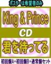 楽天アットマークジュエリーMusic【オリコン加盟店】●特典ポスター[希望者]●超お得な3種セット■初回盤A+B[取]+通常盤セット[代引不可]■King & Prince CD+DVD【君を待ってる】19/4/3発売【ギフト不可】