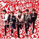 【オリコン加盟店】■初回限定盤A★DVD付■King & Prince CD+DVD【koi-wazurai】19/8/28発売【ギフト不可】
