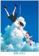 【オリコン加盟店】10%OFF■アニメ DVD【未来のミライ スタンダード・エディション】19/1/23発売【楽ギフ_包装選択】