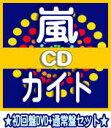 【オリコン加盟店】★2種[DVD]セット★初回限定盤DVD+通常盤セット■嵐 CD+DVD【カイト】...