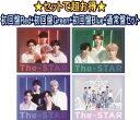 【オリコン加盟店】★初回盤Red 初回 初回盤Green 初回 初回盤Blue 初回 通常盤 初回 セット■JO1 CD DVD【The STAR】20/11/25発売【ギフト不可】