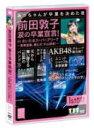 【オリコン加盟店】トールケース仕様■AKB48 2DVD【前