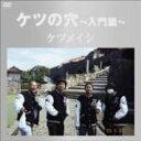 ■ケツメイシ DVD12/7/11発売