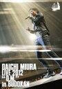 ■通常盤■三浦大知 DVD【DAICHI MIURA LIVE 2012「D.M.」in BUDOKAN】12/8/22発売【楽ギフ_包装選択】【05P03Sep16】