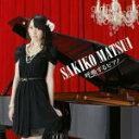 【オリコン加盟店】■松井咲子 CD【呼吸するピアノ】12/10/3発売【楽ギフ_包装選択】