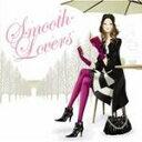 【オリコン加盟店】■送料無料■V.A.(洋楽) CD【Smooth Lovers】 07/12/5発売【楽ギフ_包装選択】