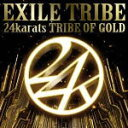 ショッピング24karats 【オリコン加盟店】■EXILE TRIBE CD【24karats TRIBE OF GOLD】12/9/5発売【楽ギフ_包装選択】