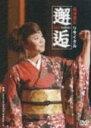 ■島津亜矢 DVD【リサイタル2007〜邂逅〜】 07/12/19発売【楽ギフ_包装選択】【05P03Sep16】