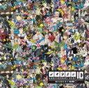 【オリコン加盟店】V.A. CD【ノイタミナ 10TH ANNIVERSARY BEST MIXED BY DJ和】14/7/2発売【楽ギフ_包装選択】