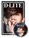 楽天アットマークジュエリーMusic初回生産限定盤[取寄せ]■D-LITE [from BIGBANG] プレイボタン[CDではありません]【D'slove】14/7/16発売【楽ギフ_包装選択】