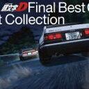 【オリコン加盟店】■V.A. CD【頭文字D FINAL BEST COLLECTION】14/7/11発売【楽ギフ_包装選択】