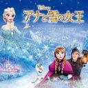 送料無料■V.A. CD【アナと雪の女王 オリジナル・サウンドトラック】14/3/12発売【楽ギフ_包装選択】【05P03Sep16】