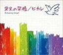 α波オルゴール CD【栄光の架橋/ヒカレ ?ゆず? 】14/3/28発売【楽ギフ_包装選択】【fs04gm】