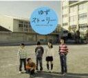 【オリコン加盟店】■ゆず CD【ストーリー】08/2/6発売【楽ギフ_包装選択】