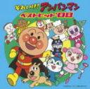 ■それいけ!アンパンマン CD【ベストヒット'08】07/12/21発売