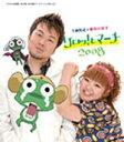 ■土田晃之&柳原可奈子 CD【ケロッ!とマーチ2008】08