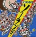 ■民謡 CD【民謡マーチ〜ソーラン節〜】 08/2/20発売【楽ギフ_包装選択】【05P03Sep16】