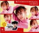 初回盤■三枝夕夏 IN db CD+DVD【雪どけのあの川の流れのように】08/2/27発売【楽ギフ_包装選択】