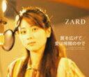 即納!■初回盤 DVD付■ZARD CD+DVD【翼を広げて/愛は暗闇の中で】08/4/9発売