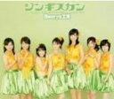 ■通常盤■Berryz工房 CD【ジンギスカン】08/3/12発...
