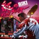 即納!■初回盤■RIKI CD【紅のバックファイヤー】08/2/27発売