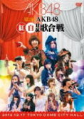 ★トールケース仕様★ブックレット+生写真3枚封入■AKB48 2DVD【第2回 AKB48 紅白対抗歌合戦】13/3/27発売【楽ギフ_包装選択】【05P09Jul16】