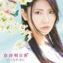 【オリコン加盟店】■倉持明日香[AKB48] CD+DVD【いつもそばに】13/5/29発売【楽ギフ_包装選択】