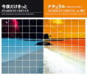 スターダストレビュー CD【今夜だけきっと/ナチュラル〜抱きしめてこのままで〜】13/6/26発売【楽ギフ_包装選択】【05P03Sep16】