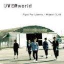 【オリコン加盟店】通常盤■UVERworld CD【Fight For Liberty / Wizard CLUB】13/8/14発売【楽ギフ_包装選択】