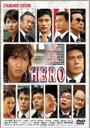 ■10%OFF■木村拓哉主演 DVD【HERO スタンダード・エディション】 08/3/8発売