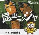 ■送料120円■戸田恵子 CD【昆虫ニンジャ】 08/4/23発売