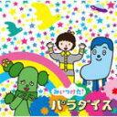 【オリコン加盟店】V.A. CD【NHKみいつけた!パラダイス】13/3/20発売【楽ギフ_包装選択】
