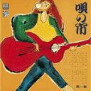 Artist Name: Ya Line - 【オリコン加盟店】V.A. CD【唄の市 第一集】13/6/26発売【楽ギフ_包装選択】