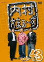 【オリコン加盟店】■内村光良・さまぁ〜ず DVD【内村