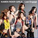 【オリコン加盟店】仮面ライダーGIRLS CD【Last Engage】12/11/21発売【楽ギフ_包装選択】