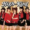 ■High-King DVD【シングルV「C\C(シンデレラ\コン