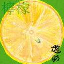 通常盤■遊助 CD【檸檬】13/2/27発売【楽ギフ_包装選択】【05P03Sep16】
