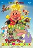 ■アンパンマン DVD【それいけ!アンパンマンアンパンマンとゴミラの城のクリスマス】12/11/7発売【楽ギフ包裝選択】【05P11Apr15】