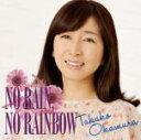 送料無料■岡村孝子 CD【NO RAIN, NO RAINBOW】13/3/27発売【楽ギフ_包装選択】【05P03Sep16】