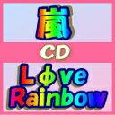 ★速達便(9/9出荷)■初回盤■嵐 CD+DVD【Lφve Rainbow】10/9/8発売