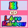 ■初回盤■嵐 CD+DVD【Lφve Rainbow】10/9/8発売