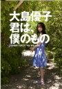 【オリコン加盟店】■生写真2枚封入■大島優子 DVD【君は、僕のもの】10/11/10発売【楽ギフ_包装選択】
