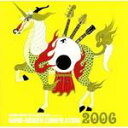 ショッピングKUNG-FU 【オリコン加盟店】■ASIAN KUNG-FU GENERATION CD【presents NANO MUGEN COMPILATION 2006】 7/5【楽ギフ_包装選択】