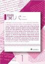 エントリーでポイント5倍!10/2迄★即発送!■10%OFF■関ジャニ∞ DVD【関パニvol.1】10/7/28発売