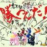 ■通常盤■腐男塾 CD【勝つんだ!】09/6/3発売