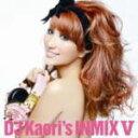 【オリコン加盟店】■V.A. CD【DJ KAORI'S INMIX 5】10/2/10発売【楽ギフ_包装選択】