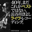 ■送料無料■長谷川きよし CD【40年。まだこれがベストではない。?長谷川きよしライヴレコーディング